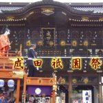 成田祇園祭 2019 日程・開催時間・交通規制・屋台や見どころの情報はこちら