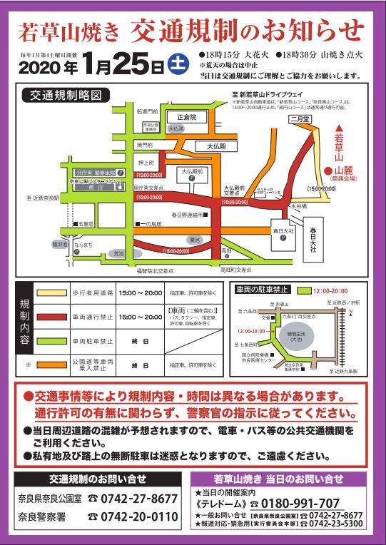 若草山山焼き 交通規制