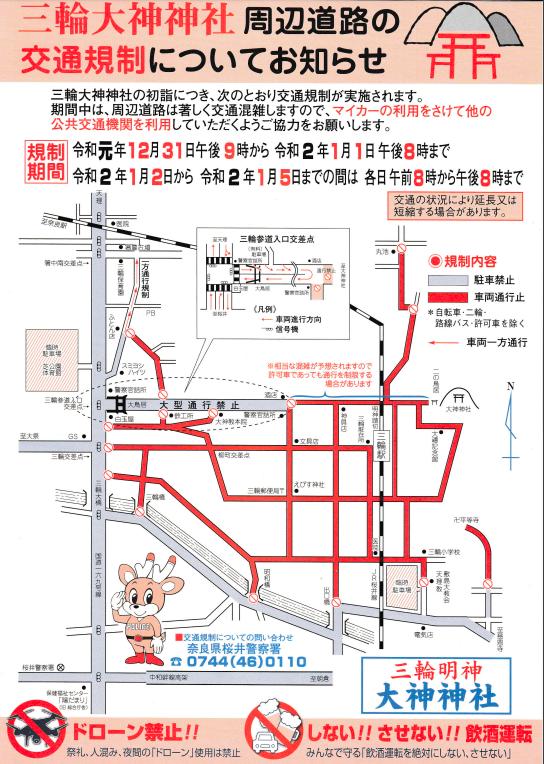 大神神社 交通規制