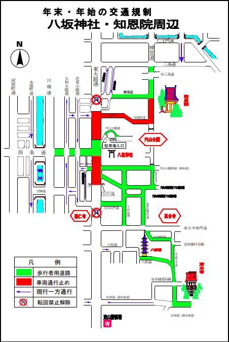 白朮祭 交通規制