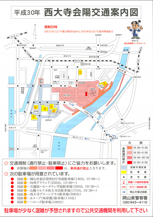 西大寺会陽 交通規制