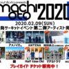 machioto2020日程、駐車場、アクセス、交通規制、SNSでの評判や見どころを紹介していきます。